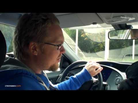 Большой тест драйв видеоверсия Honda Civic 5D