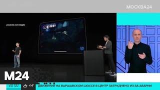 Началась осенняя презентация Apple - Москва 24