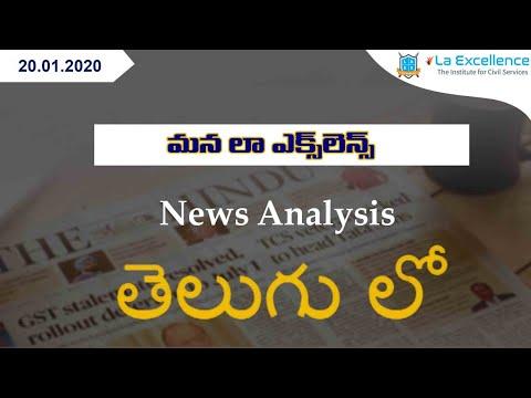 Telugu (20-01-2020) Current Affairs The Hindu News Analysis