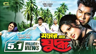 Moner Sathe Juddho | মনের সাথে যুদ্ধ | Full Movie | HD1080p | Manna | Purnima | Kazi Hayat