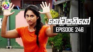 Kotipathiyo Episode 246  || කෝටිපතියෝ  | සතියේ දිනවල රාත්රී  8.30 ට . . . Thumbnail