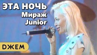 Download Мираж Junior - Эта ночь Mp3 and Videos