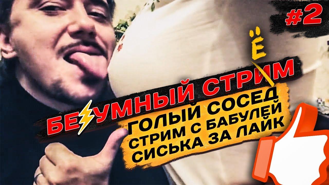 БЕϟУМНЫЙ СТРИМ # 2: Алла Пугачёва VS Мари́ Фре́дрикссо́н «ROXETTE» (deepFake) и голые сиськи за ЛАЙК