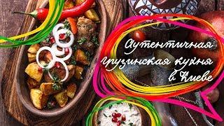 видео Рестораны кавказской кухни в Запорожье