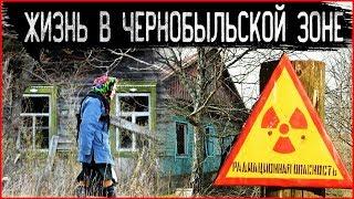 Чернобыльская зона отчуждения. Отшельники и заброшенный город призрак СССР. Радиация до сих пор?