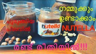 നമമകക ഉണടകക നടടലല രണട രതയൽ Nutella-69