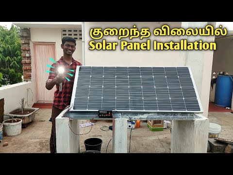 குறைந்த விலையில் Solar Panel Installation | How to Install Solar Panel in Low Cost | AgniTamil