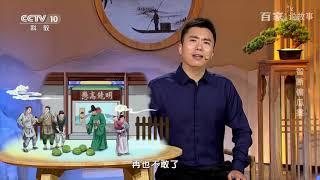 [百家说故事]智断偷瓜案| 课本中国
