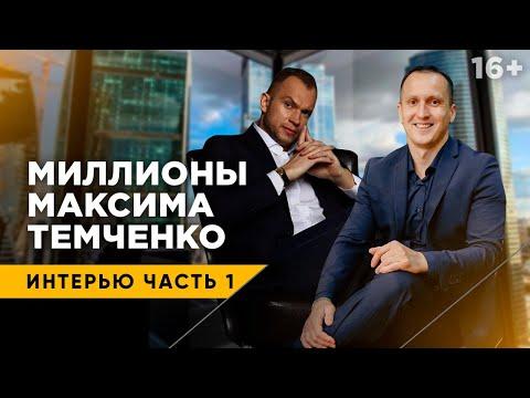 Максим Темченко. Откуда у него 5 млн. долларов и 96 источника доходов? // 16+
