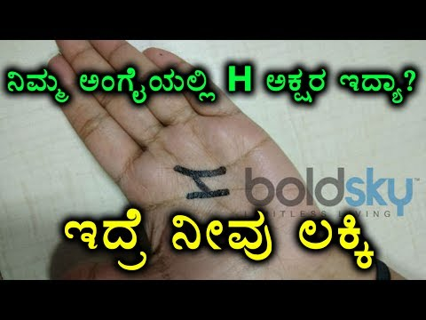 Palmistry What  H Letter On Your Palm Mean | Oneindia Kannada