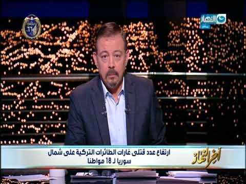 اخر النهار | عمرو الكحكي يكشف مطامع تركيا والهدف الرئيبسي للعملية العسكرية في سوريا