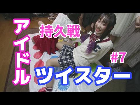 【アイドル×ツイスター#7 】テンション0-100%ゲームとツイスター!?罰ゲームはいつもの!!