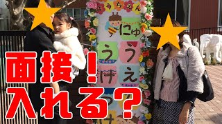 保護者向け動画かもです!ある私立幼稚園の願書提出日のVlogです☆ あく...
