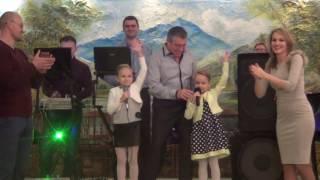 внучки поздравляют дедушку с юбилеем