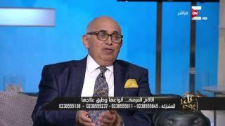 كل يوم - د. ماجد الأنصاري: مسكنات الألام خطأ شائع بين المصريين الأهم هو معالجة الألم