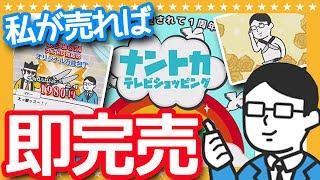 【ナントカテレビショッピング】目指せ日本一の通販番組!!巧みな話術で売り上げ倍増のゲーム!?【GameMarket】
