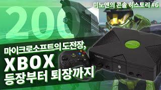 [콘솔히스토리] 엑스박스 - 마이크로소프트의 도전장