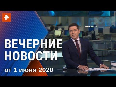 Вечерние новости РЕН ТВ с Дмитрием Ясминовым. Выпуск от 01.06.2020