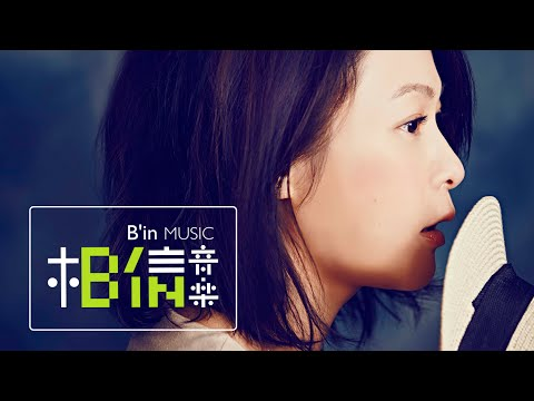 Rene劉若英 [ 相看兩不厭When We Were Together ] Official Music Video来源: YouTube · 时长: 5 分钟1 秒