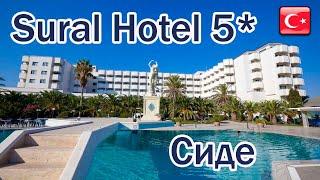 Отели Турции Sural Hotel 5 Сиде