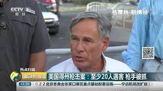 [国际财经报道]热点扫描 美国得州枪击案:至少20人遇害 枪手被抓| CCTV财经
