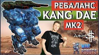 War Robots - Тест-Драйв  ребаланса Kang Dae MK2!!!