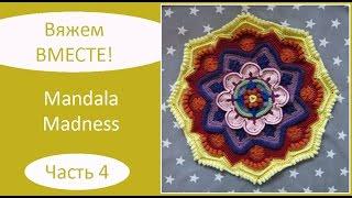 Mandala Madness. Часть 4. Как вязать мандалу крючком
