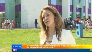 В Новгородской области открыли уникальный центр молодёжи «Место.Валдай»