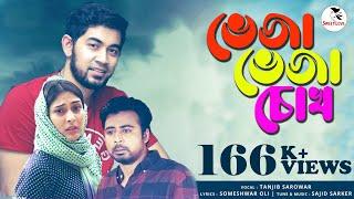 Veja Veja Chokh || Tanjib Sarowar || Bangla New Song 2018