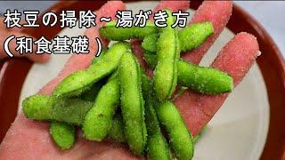 【和食の基礎基本】枝豆の掃除~湯がき方