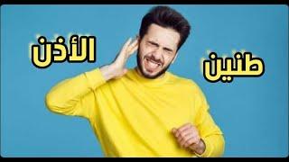 5 أسباب و علاج طنين أو صفير الأذن وعلاقته بالمس و السحر و الجن الطيار