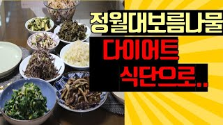 정월대보름 오곡밥과 나물을 다이어트식단으로 활용하는 방…
