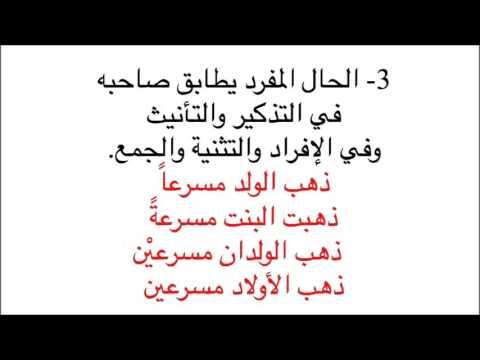 Arapça Gramer Dersleri-46 Hal