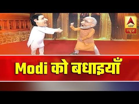 Bura Na Mano 2019: 'Badhaiyan Modi Tenu Badhaiyan Ni' | ABP News