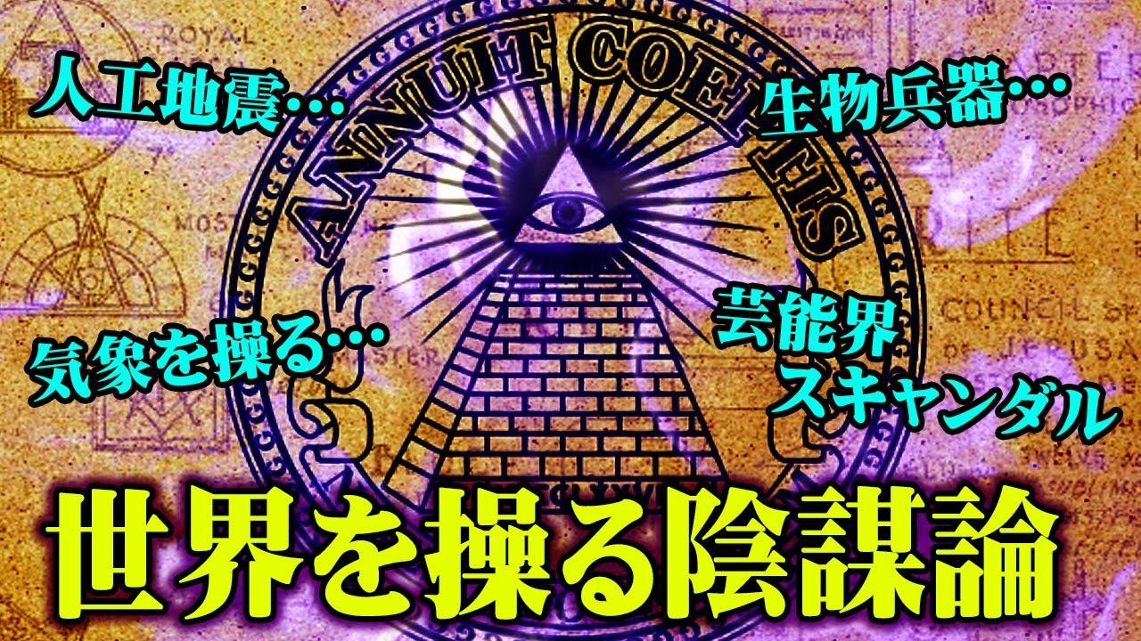 【陰謀論】人類の行動は全て操作されている【都市伝説】