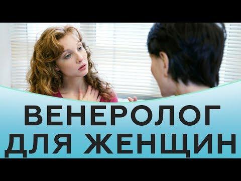 Венеролог для женщин