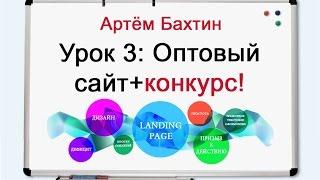 Бизнес с нуля.  Урок 3. Каким должен быть хороший оптовый сайт?! + КОНКУРС от меня. Артём Бахтин