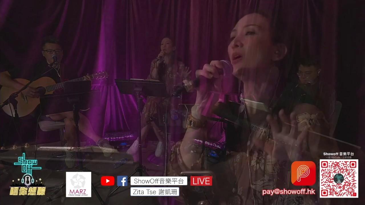Zita Tse 謝凱珊 「傷感雨天」Live Version