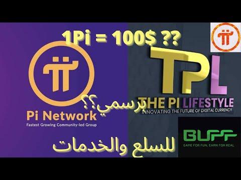 Pi Network Tunisie 2021 - 1 Pi = 100 $ - هل يمكن إستخدام هذه العملة  للبيع ولشراء  السلع والخدمات ؟