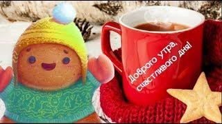 С ДОБРЫМ  УТРОМ !Зимнее пожелание с добрым утром! #Мирпоздравлений