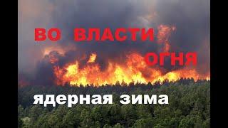 Лесные пожары. Дымные дети и ядерная зима(Лесные пожары уничтожают города, но большая опасность - дышать дымом от лесных пожаров. Ученые приравняли..., 2015-10-24T09:01:36.000Z)