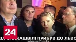 Иду на Киев: Саакашвили с боем прорвался на Украину
