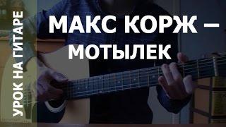 Макс Корж - Мотылек на гитаре (Видеурок, разбор)