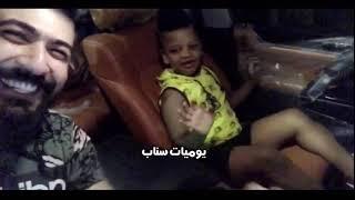 تحشيش سيف نبيل مع طفل يغني عمري وغلاي انت بطريقه خاصه