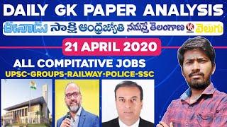 Daily GK News Paper Analysis in Telugu | GK Paper Analysis in Telugu | 21-04-2020 all Paper Analysis