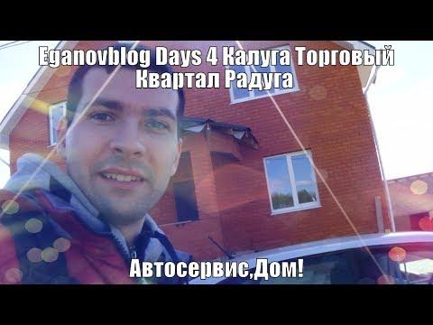 Eganovblog Days 4 Калуга Торговый Квартал Радуга, Автосервис,Дом!
