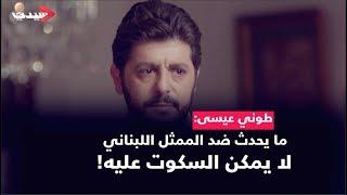 طوني عيسى غاضباً: ما يحدث ضد الممثل اللبناني لا يمكن السكوت عليه!