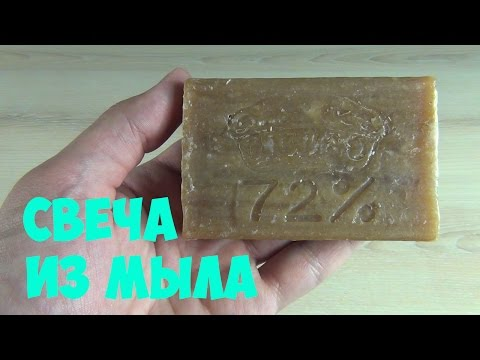Свеча из мыла / Candle of soap