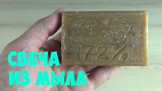Свеча из мыла / Candle of soap