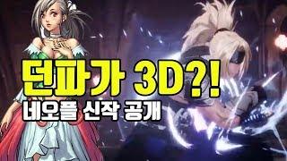 던파3D 프로젝트 BBQ 새로운 아라드 대공개